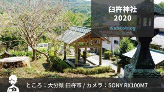 大分県臼杵市の臼杵神社に行って来ました2020