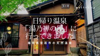 福岡県宮若市脇田温泉の立ち寄り湯・日帰り温泉「湯乃禅の里」に行ってきました