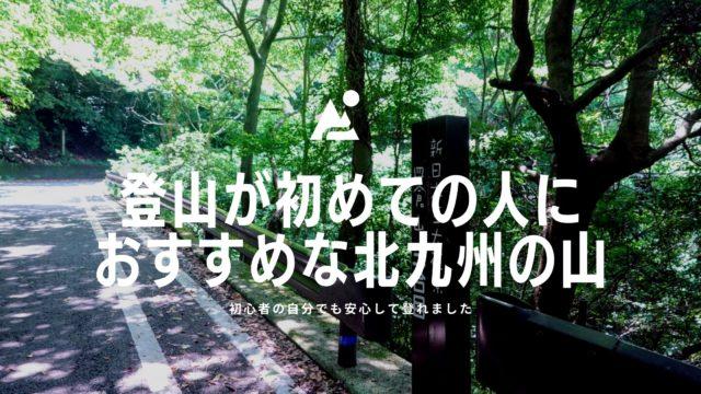 登山が初めての人におすすめな北九州の山