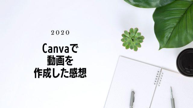 Canvaで動画編集