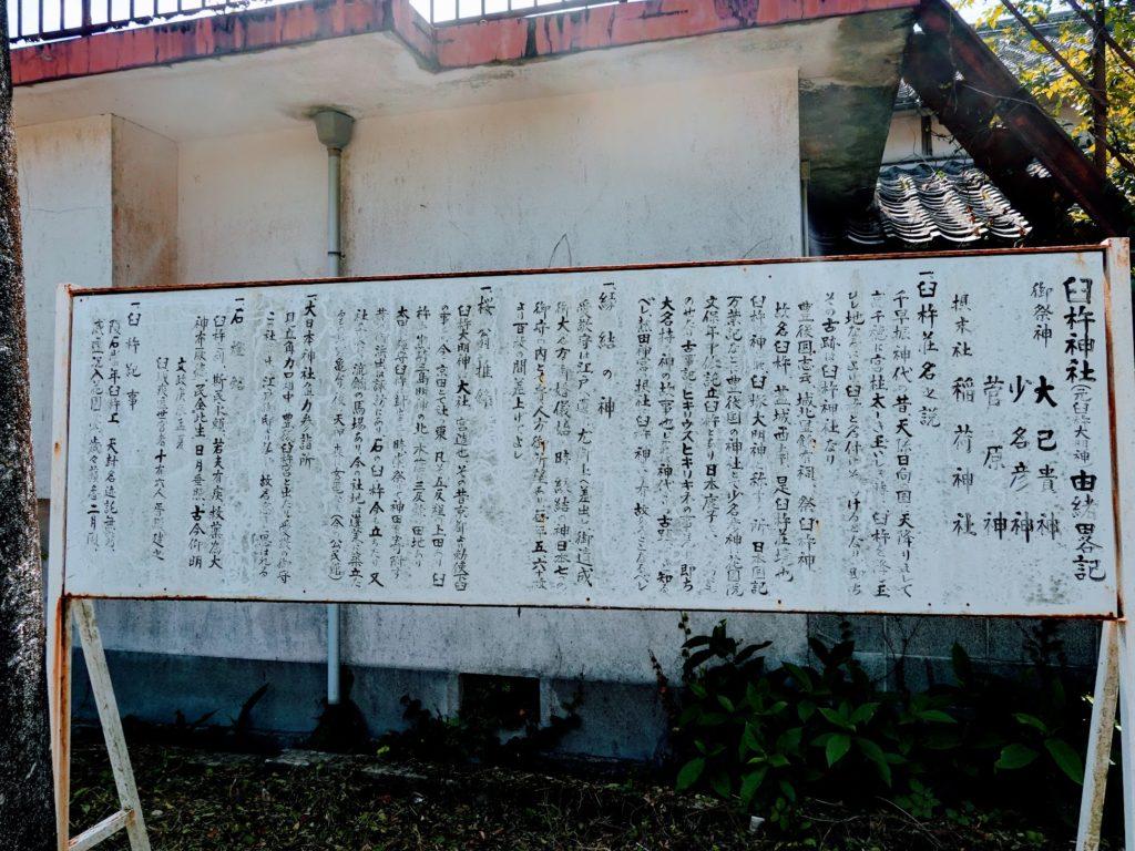 臼杵神社(元臼杵大明神)由緒