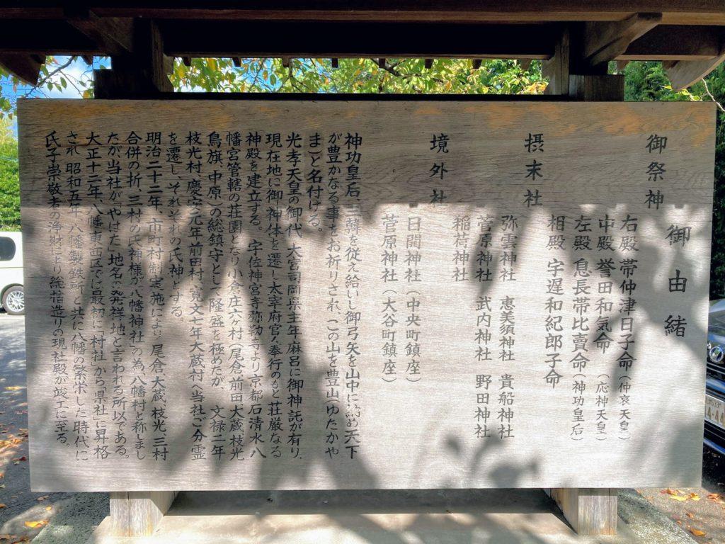 豊山八幡神社ご由緒
