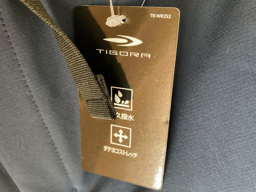 アルペングループのブランド「TIGORA(ティゴラ)」