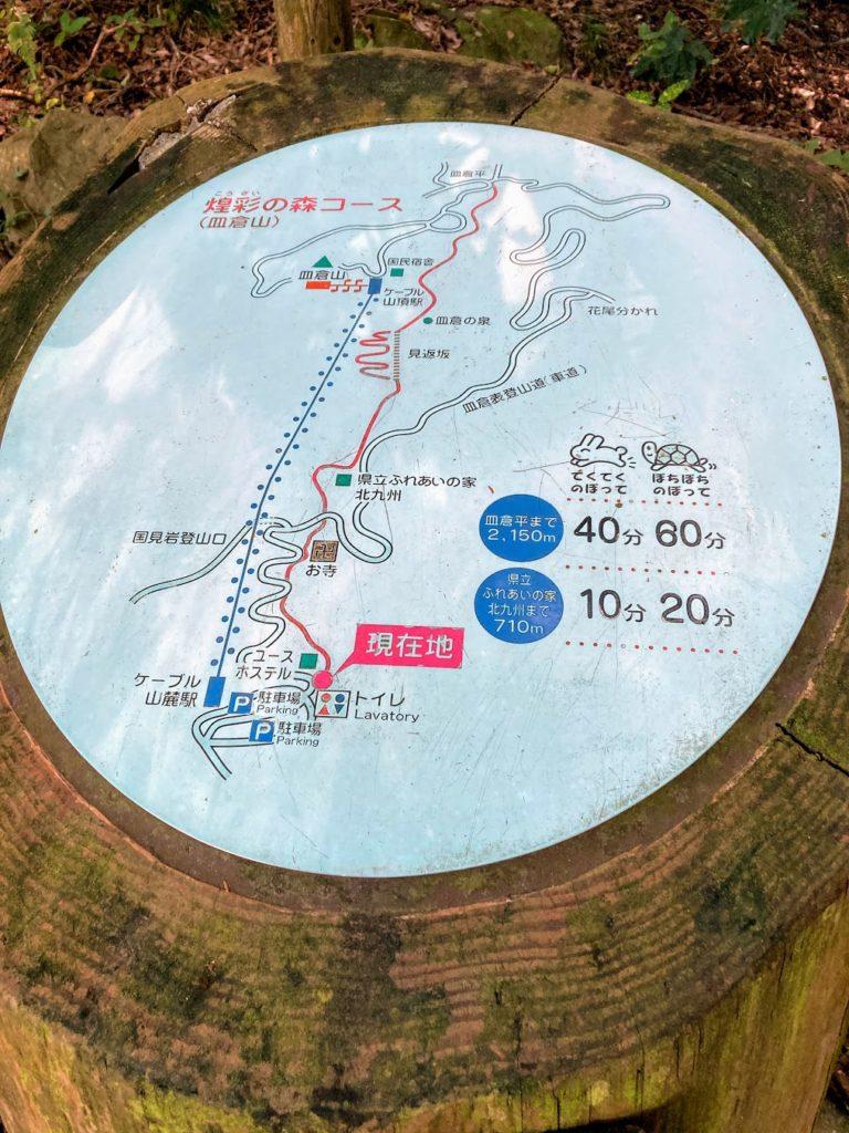 皿倉山・煌彩の森コースマップ