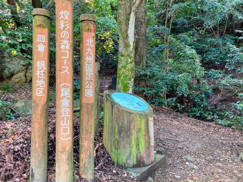 皿倉山・煌彩の森コース入り口