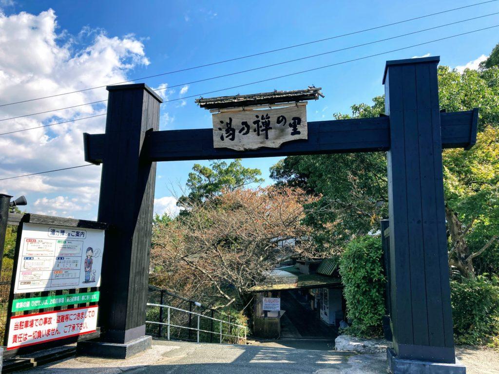 湯乃禅の里の門