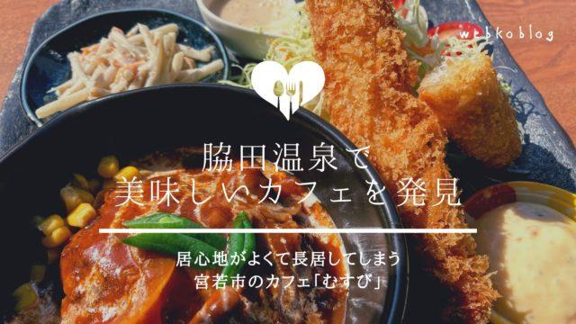 脇田温泉で 美味しいカフェを発見居心地がよくて長居してしまう 宮若市のカフェ「むすび」