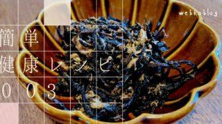 簡単健康レシピ _ 003「甘くないヒジキの炒め煮」