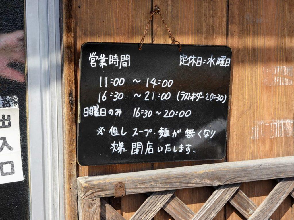 宮若市透明スープの豚骨ラーメン「来々軒」の営業時間看板