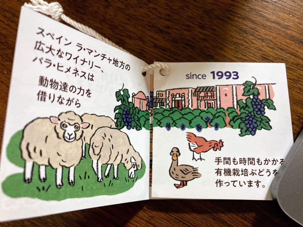 パラ・ヒメネス カベルネ・ソーヴィニヨン[オーガニック]説明書