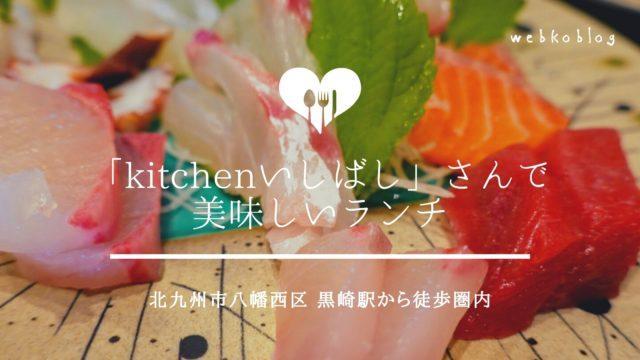 黒崎で美味しいランチ「kitchen いしばし(キッチンいしばし)」_ Go To Eat利用