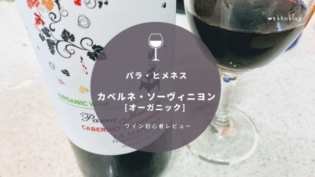 パラ・ヒメネス カベルネ・ソーヴィニヨン[オーガニック]ワイン初心者レビュー
