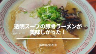 透明スープの豚骨ラーメンが美味しい来々軒に子連れで行ってきました _ 宮若市