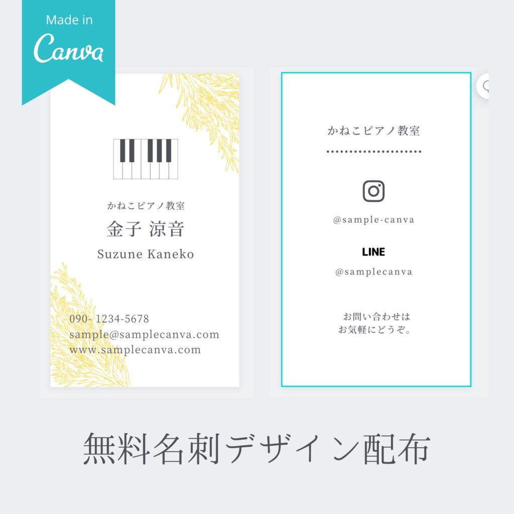 Canva名刺無料テンプレート01