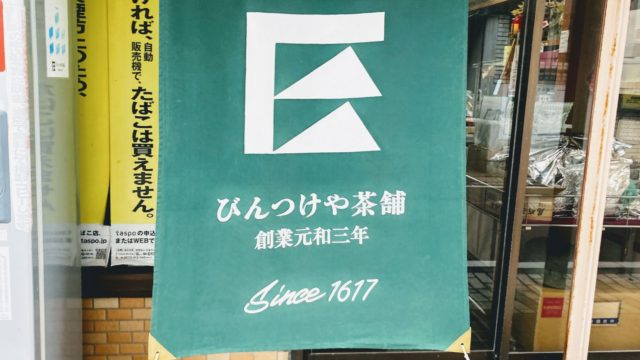 佐賀県唐津市のお茶屋さん「びんつけや茶舗」