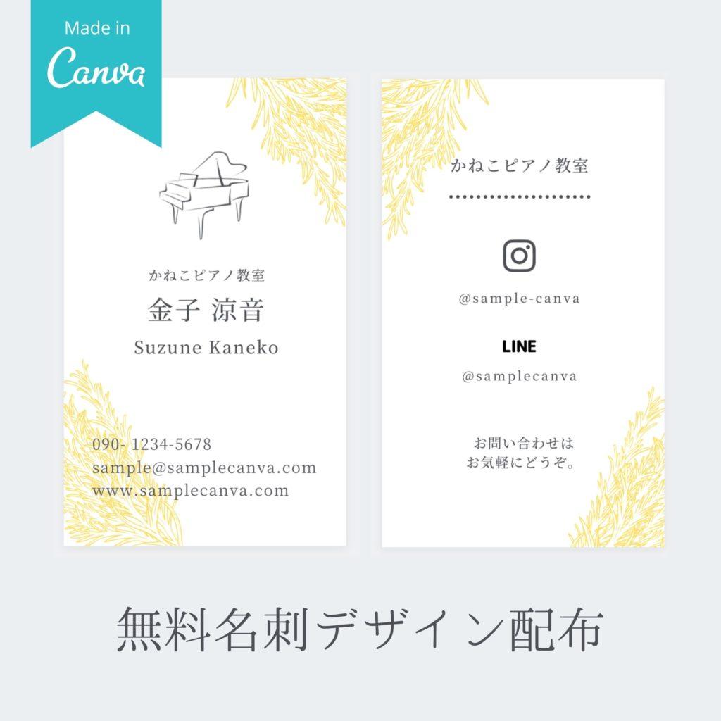 Canva名刺無料テンプレート02