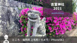 福岡県上毛町の吉富神社に行ってきました