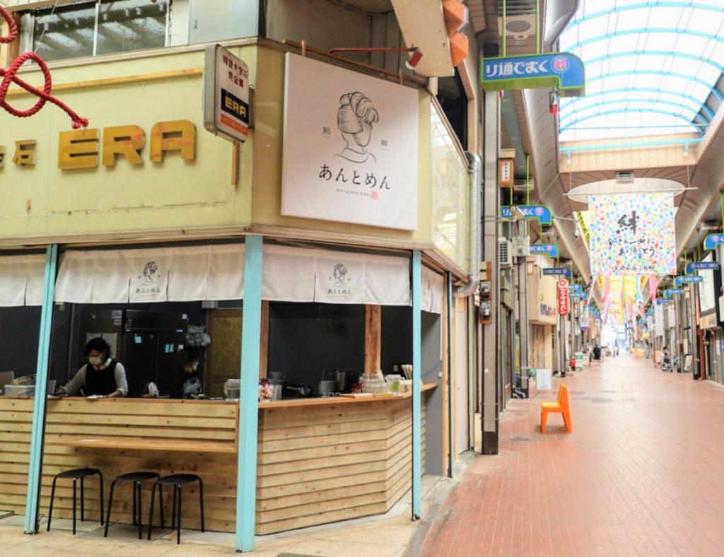 あんとめん/黒崎駅近くのラーメンと人形焼のお店