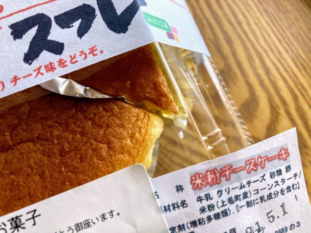 豊前付近の道の駅やスーパーで売られている米粉のチーズスフレ