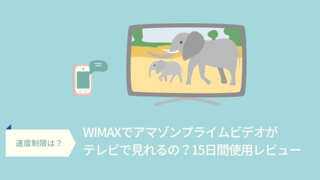 WIMAXでアマゾンプライムビデオが見れるのか?速度制限は?|15日使用レビュー