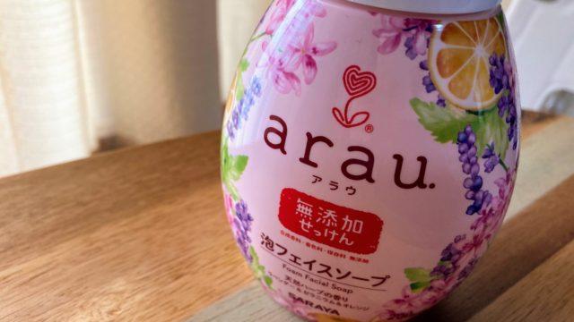 arauの泡フェイスソープが忙しい朝によかった - 香りがよくて低刺激・無添加