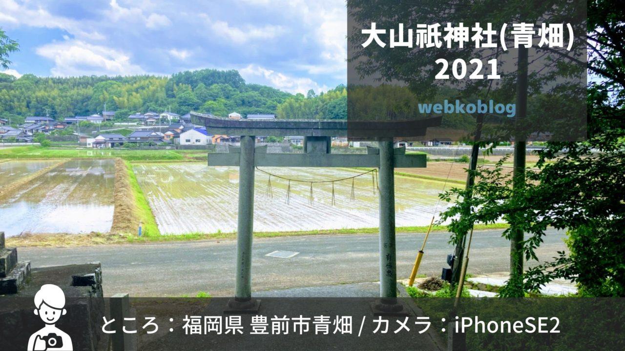 福岡県豊前市青畑の大山祇神社に行ってきました