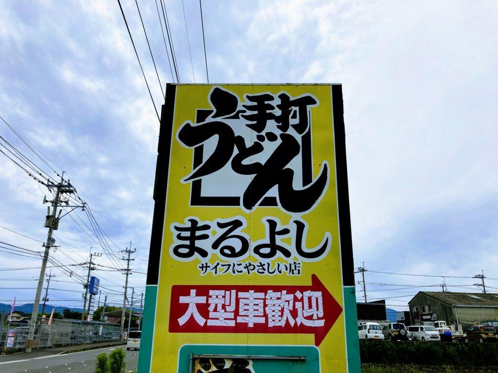 福岡県豊前市の手打ちうどん「まるよし」