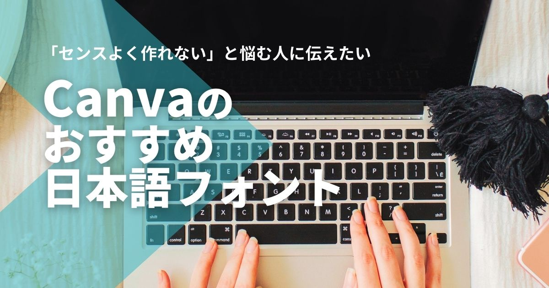「センスよく作れない」と悩む人に伝えたいCanvaのおすすめ日本語フォント