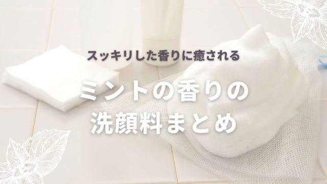 ミントの香りの 洗顔料まとめ